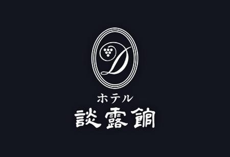 Hotel Danrokan-logo
