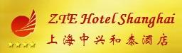 Shanghai ZTE Hotel-logo