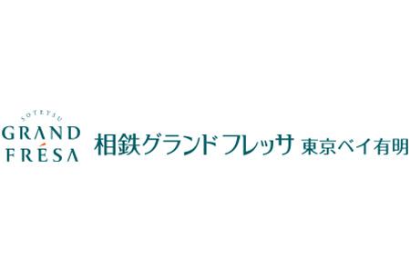 Sotetsu Grand Fresa Tokyo-Bay Ariake-logo