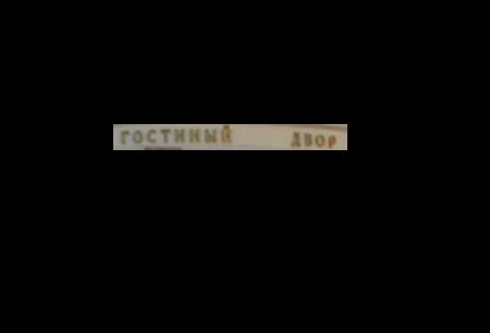 Moscow Gostiny Dvor